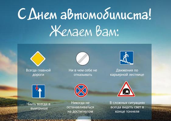 С ДНЕМ АВТОМОБИЛИСТА - интернет магазин автозапчастей HW1 Харьков, Украина