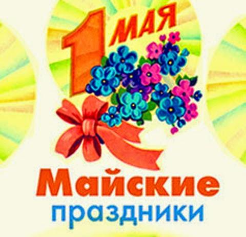 С майскими праздниками - интернет магазин автозапчастей HW1 Харьков, Украина