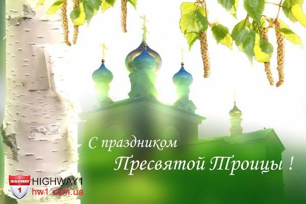 С праздником Троицы - интернет магазин автозапчастей HW1 Харьков, Украина